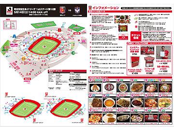 5/14(土) vsアルビレックス新潟 スタジアムグルメ・イベント情報