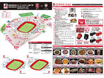 6/25(土) vsヴィッセル神戸 スタジアムグルメ・イベント情報