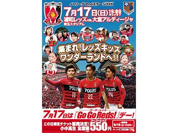 7/17(日)大宮戦は『Go Go Reds!』デー、小中高生 全席種『550円:Go(ゴー) Go(ゴー) Reds(レッズ)!価格』でチケット販売