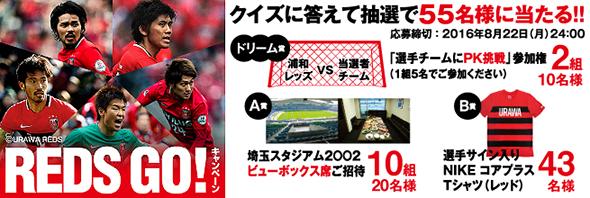 キリン一番搾り「浦和レッズ公式ビール記念デザイン缶・びん」数量限定発売