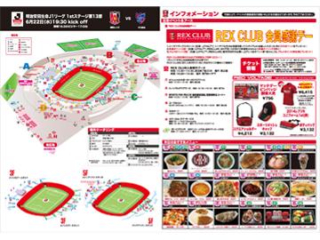 6/22(水) vsFC東京 スタジアムグルメ・イベント情報