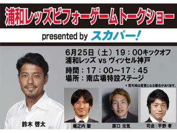 6/25(土)神戸戦にてスペシャルトークショー開催!