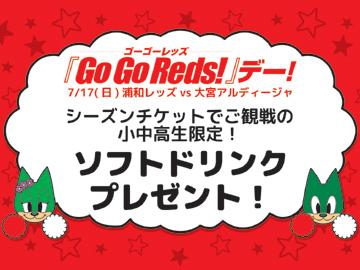 7/17(日)大宮戦『Go Go Reds!』デー、シーズンチケットで観戦の小中高生には「ソフトドリンク1杯」プレゼント!