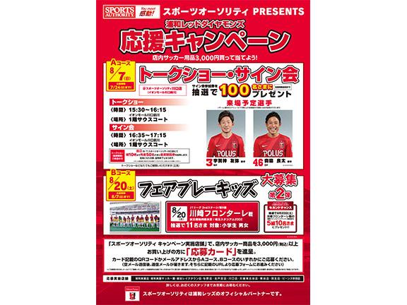 スポーツオーソリティ プレゼンツ『浦和レッズ トークショー・サイン会』開催!
