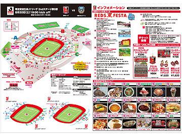 8/20(土) vs川崎フロンターレ スタジアムグルメ・イベント情報
