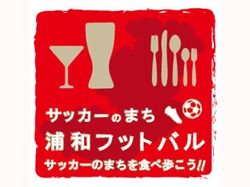 『サッカーのまち 浦和フットバル』を開催