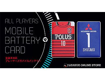 「J.LEAGUE ONLINE STORE × 浦和レッドダイヤモンズ」にて「2016プレーヤーズモバイルバッテリーカード」が9/24(土)より発売開始!
