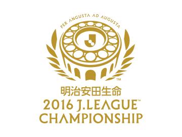『明治安田生命2016Jリーグチャンピオンシップ』チケット販売について