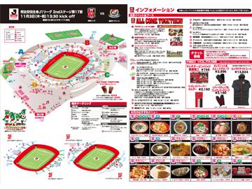 11/3(木・祝) vs横浜F・マリノス スタジアムグルメ・イベント情報