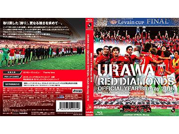 浦和レッズイヤー Blu-ray 2016/DVD2016、先行予約受付スタート!