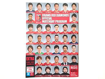マッチデープログラム増刊号、配布のお知らせ
