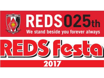 1/15(日)『REDS Festa 2017』開催のお知らせ