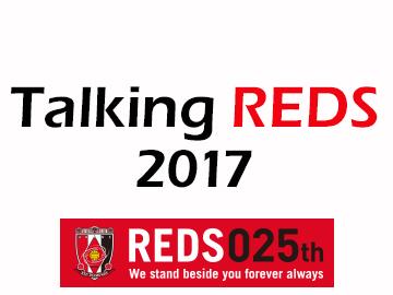 『Talking REDS 2017』開催のお知らせ(2/14更新)