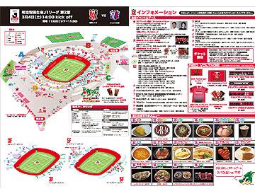 3/4(土) vsセレッソ大阪 スタジアムグルメ・イベント情報