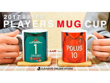 「J.LEAGUE ONLINE STORE × 浦和レッドダイヤモンズ」にて「2017プレーヤーズマグカップ(1st)」発売開始!