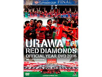 浦和レッズイヤー Blu-ray 2016/DVD2016、3/25(土)から発売開始!