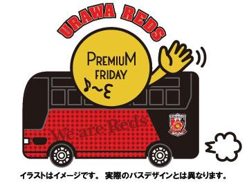 3月10日(金)甲府戦 REDS PREMIUM FRIDAY 『Here We 号』を運行!