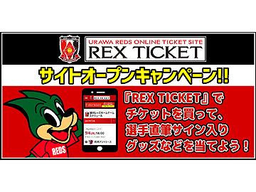REX TICKETサイトオープンキャンペーン実施!