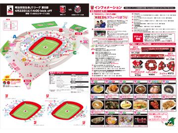 4/22(土) vs北海道コンサドーレ札幌 スタジアムグルメ・イベント情報