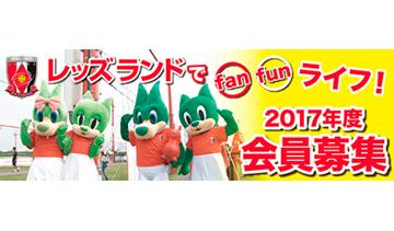 REX CLUB 5/20(土)清水エスパルス戦 ポイント交換プログラム 新アイテム追加!