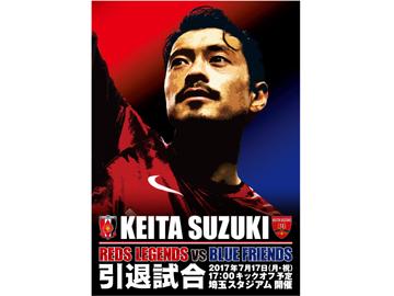 「鈴木啓太 引退試合」参加メンバーに関するお知らせ、および鈴木啓太からのメッセージ