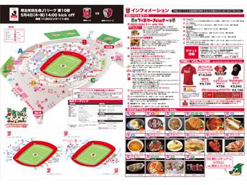 5/4(木・祝) vs鹿島アントラーズ スタジアムグルメ・イベント情報