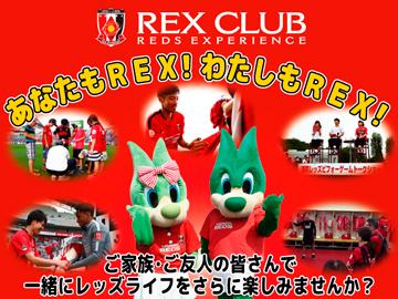「あなたもREX!わたしもREX!」新規会員紹介キャンペーン