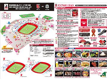 6/18(日) vsジュビロ磐田 スタジアムグルメ・イベント情報