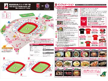 7/1(土) vsサンフレッチェ広島 スタジアムグルメ・イベント情報