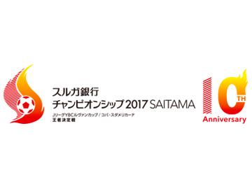 7/1(土)10時~「スルガ銀行チャンピオンシップ2017 SAITAMA」チケット一般販売スタート!