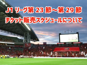J1リーグ第23節~第29節ホームゲームチケット販売について