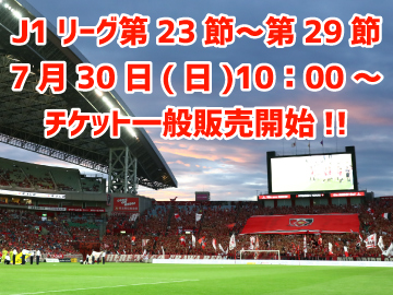7/30(日)10時から! 8/19(土)『Go Go Reds!』デーを含む ホームゲームチケット一般販売スタート!