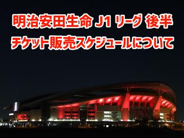 明治安田生命J1リーグ 後半チケット販売スケジュールについて