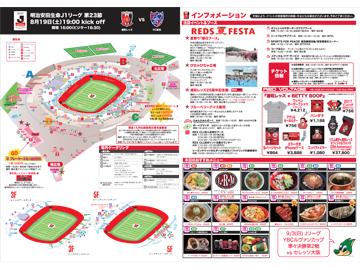8/19(土) vsFC東京 スタジアムグルメ・イベント情報