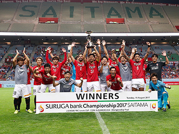 スルガ銀行チャンピオンシップ2017 SAITAMA vsシャペコエンセ(ブラジル)「終了間際の得点で初優勝を果たす」