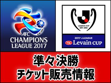 ACL準々決勝(シーズンチケット対象外)、ルヴァンカップ準々決勝チケット販売について