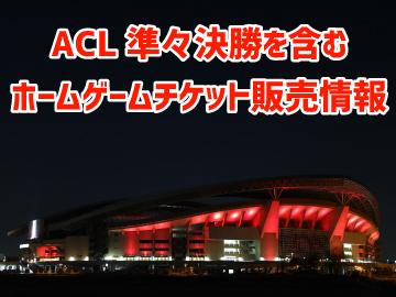 ACL準々決勝を含む、ホームゲームチケット販売情報