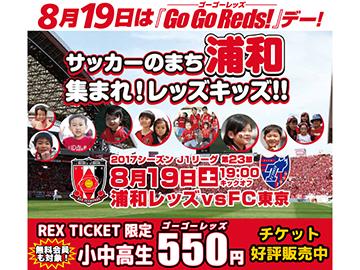 8/19(土)FC東京戦は『Go Go Reds!』デー!REX CLUB会員限定で、小中高生『550円:Go(ゴー) Go(ゴー) Reds(レッズ)!料金』でチケット販売