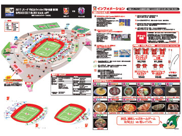 9/3(日) vsC大阪 スタジアムグルメ・イベント情報