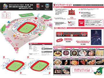 9/13(水) vs川崎 スタジアムグルメ・イベント情報
