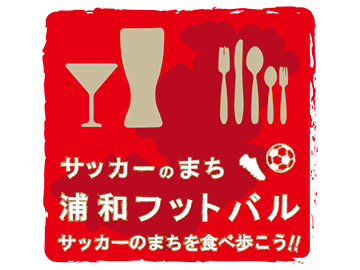 街バル『サッカーのまち 浦和フットバル』開催