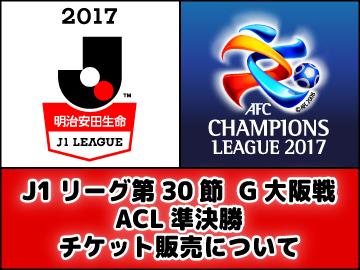 10/1(日)10時よりACL準決勝(シーズンチケット対象外)、J1リーグG大阪戦チケット一般販売開始