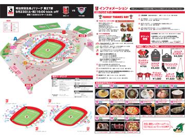 9/23(土・祝) vs鳥栖 スタジアムグルメ・イベント情報