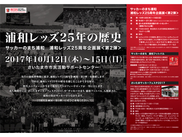 『サッカーのまち浦和 浦和レッズ25周年企画展<第2弾>』を開催