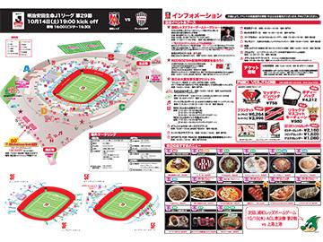10/14(土) vs神戸 スタジアムグルメ・イベント情報