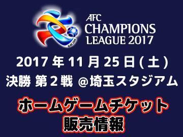 11/25(土)ACL決勝 ホームゲームチケット販売概要について