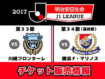 Jリーグ川崎戦、横浜FM戦 チケット販売について