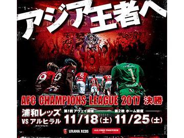 ACL決勝 キックオフ時間と会場決定のお知らせ|URAWA RED DIAMONDS OFFICIAL WEBSITE