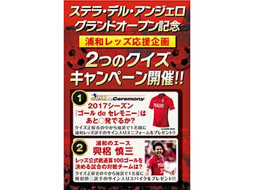 セレモニー『浦和レッズ応援企画 2つのクイズキャンペーン』実施中!