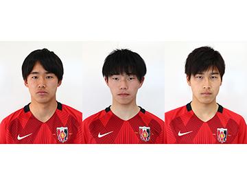 浦和レッズユース所属の3選手 昇格内定のお知らせ